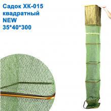 Садок XK-015 квадратный 35x40x300 NEW *