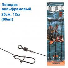 Поводок вольфрамовый 12кг 25см (60шт) *