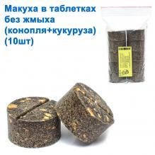 Макуха в таблетках без жмыха (конопля+кукуруза) 10шт