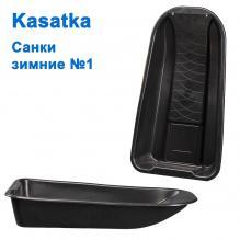 Санки зимние Kasatka-1