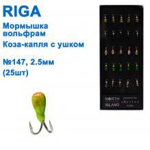 Мормышка вольф. Riga 281025 коза-капля с ушком 2,5мм (25шт) №147