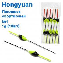 Поплавок спортивный Hongyuan 1g №1 (10шт)