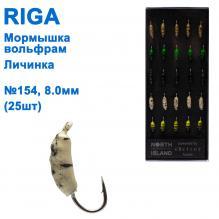 Мормышка вольф. Riga 211030 личинка №154 H8мм (25шт)