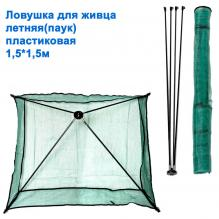 Ловушка для живца летняя (паук) пластиковая 1,5x1,5м *