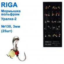 Мормышка вольф. Riga 118030 e уралка-2 №130 3мм (25шт)