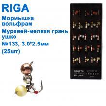 Мормышка вольф. Riga 134032 e муравей-мелкая грань/ушко №133 3,0*2,5мм (25шт)