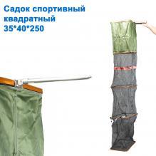 Садок квадратный спортивный 35x40x250 *