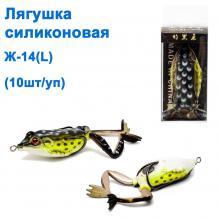 Лягушка силиконовая Ж-14 (L)*