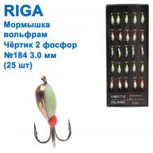 Мормышка вольф. Riga 191030 чертик 2 фосфорный 3мм (25шт) №184