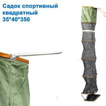 Садок квадратный спортивный 35x40x350 *