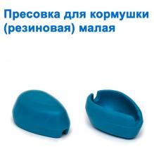 Пресовка для кормушки (резиновая) малая