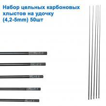 Набор цельных карбоновых хлыстов на удочку (4,2-5mm) 50шт