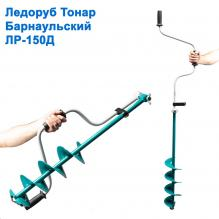 Ледобур Тонар Барнаульский ЛР-150Д