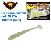 Силикон BAOHUA mod. SWING col. GLOW 100mm (5шт)