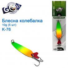 Блесна Goss колебалка K-76 10g (5шт) *