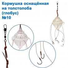 Кормушка оснащенная на толстолоба (глобус) №10