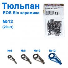 Тюльпан EOS Sic керамика 936660 №12 (20шт) *