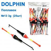 Поплавок Dolphin Silver Series №13 3g (25шт)