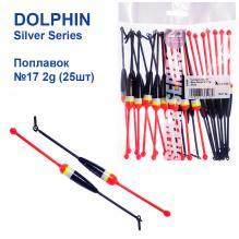 Поплавок Dolphin Silver Series №17 2g (25шт)