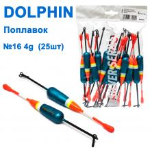 Поплавок Dolphin Silver Series №16 4g (25шт)