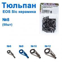 Тюльпан EOS Sic керамика 936660 №8 (50шт) *