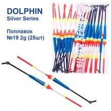 Поплавок Dolphin Silver Series №19 2g (25шт)