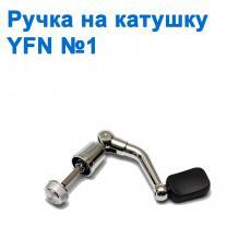 Ручка на катушку YF№1