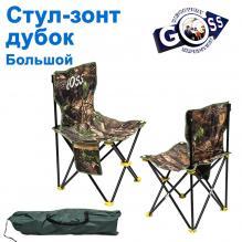Стул-зонт Winner Дубок большой *