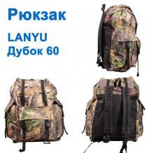 Рюкзак дубок Lanyu 60 *