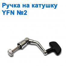 Ручка на катушку YF№2