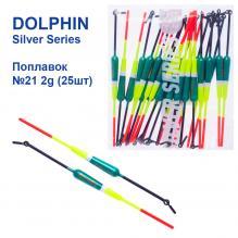 Поплавок Dolphin Silver Series №21 2g (25шт)