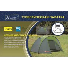 Туристическая 4-х местная палатка Lanyu 1677D (240+70+110)х220х170