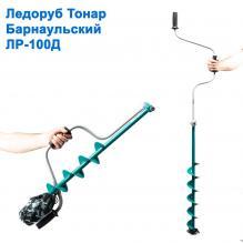 Ледобур Тонар Барнаульский ЛР-100Д