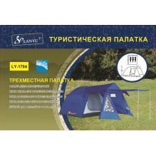 Туристическая 3-х местная палатка Lanyu 1704 (210+110+80)х210х175