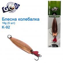 Блесна Goss колебалка K-92 16g (5шт) *