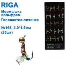 Мормышка вольф. Riga 149021 e головастик-личинка №168 3,0*1,5мм (25шт)