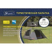 Туристическая 3-х местная палатка Lanyu 1707 (210+60+80)х210х165