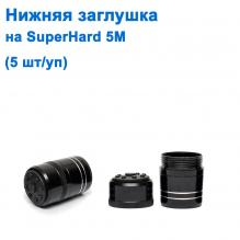 Нижняя заглушка на Superhard 5м *