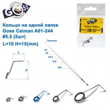 Кольцо на одной лапке Goss Caiman A01-244 #5,5 (5шт)