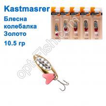 Блесна колебалка Kastmaster золото 10,5гр (5шт) *