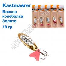 Блесна колебалка Kastmaster золото 18гр (5шт) *