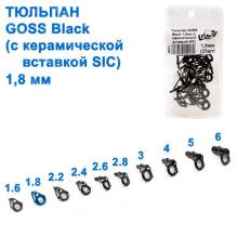 Тюльпан GOSS Black 1,8мм (с керамической вставкой SIC)