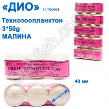 Технозоопланктон Торез 3x50g (малина) 3шт