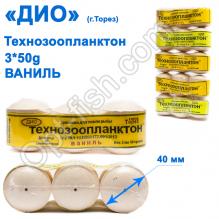 Технозоопланктон Торез 3x50g (ваниль) 3шт
