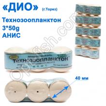 Технозоопланктон Торез 3x50g (анис) 3шт