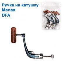 Ручка на катушку малая DFA *