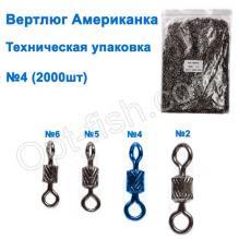 Техническая упаковка Вертлюг американка WL-90020 BN black (2000шт) № 4