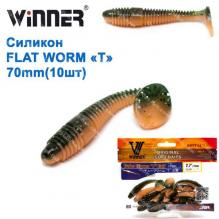 Силикон Winner NEW TBR-012 TUBE WORM «T» TAIL 2,7  70mm  4,0g (10шт)  029 # *