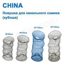Ловушка для канального сомика China (кубоша) 45x85м NEW *