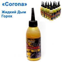 Жидкий дым Corona 120мл горох